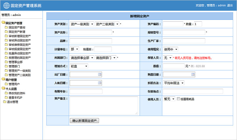 固定资产管理系统源码